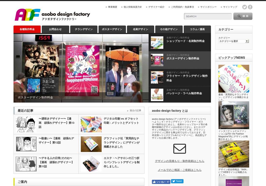 asobo design factory