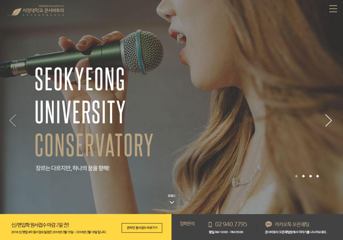 SeoKyeong University Conservatory