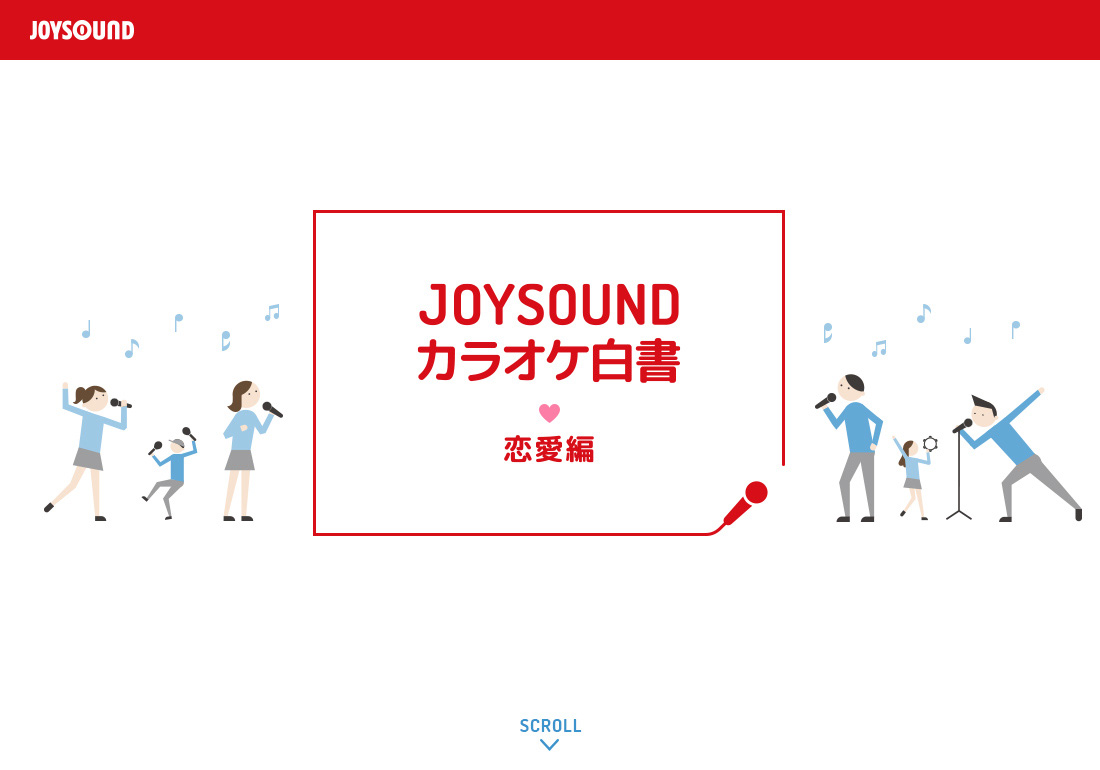 JOYSOUND Karaoke white paper LOVE