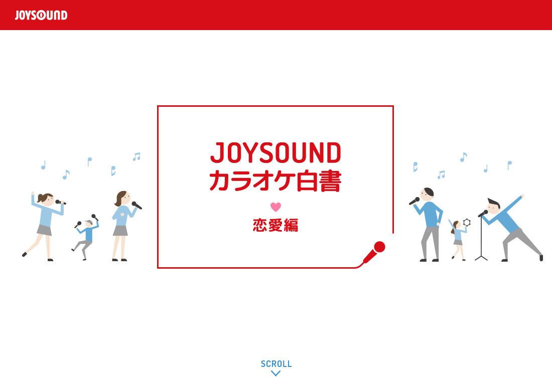 JOYSOUND Karaoke white paper LOVE