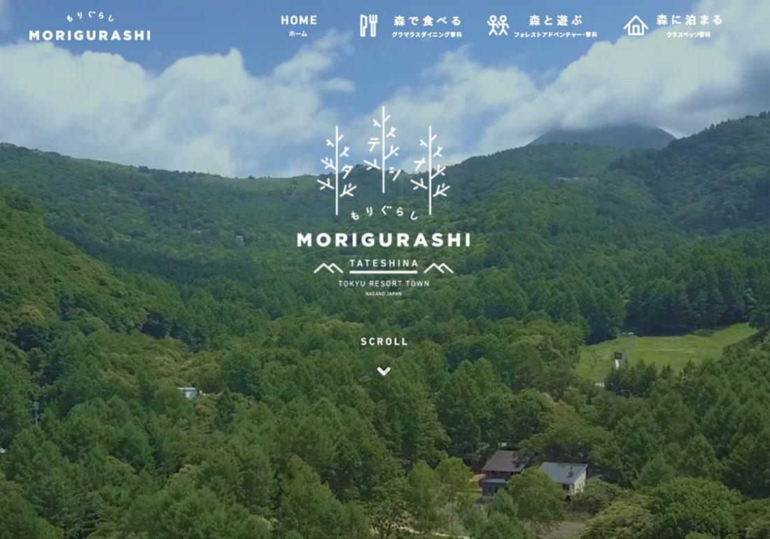 MORIGURASHI