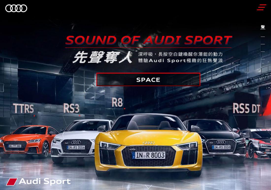 Audi Sport - Audi Taiwan