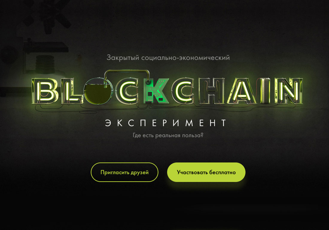 Blockchain experiment