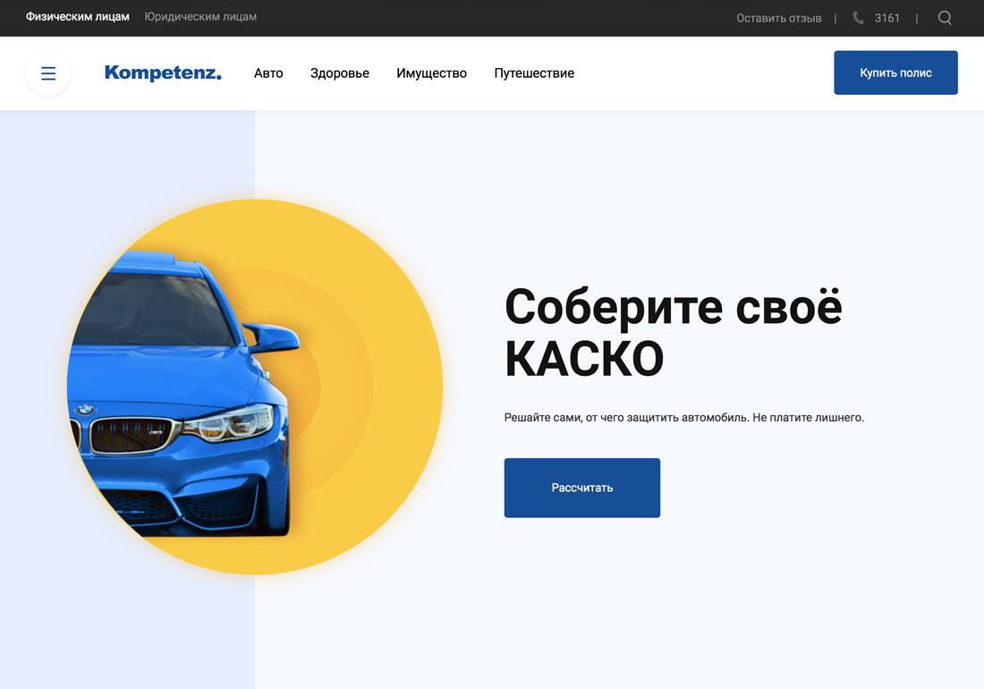 Kompetenz insurance company