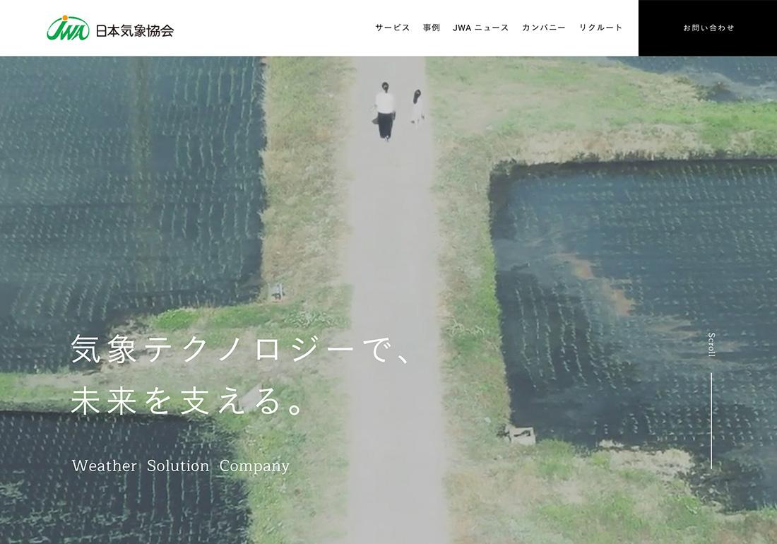 Japan Weather Association