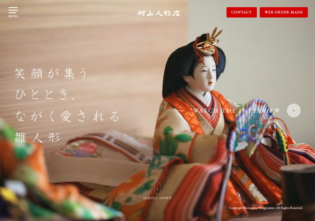 Murayama Doll Shop