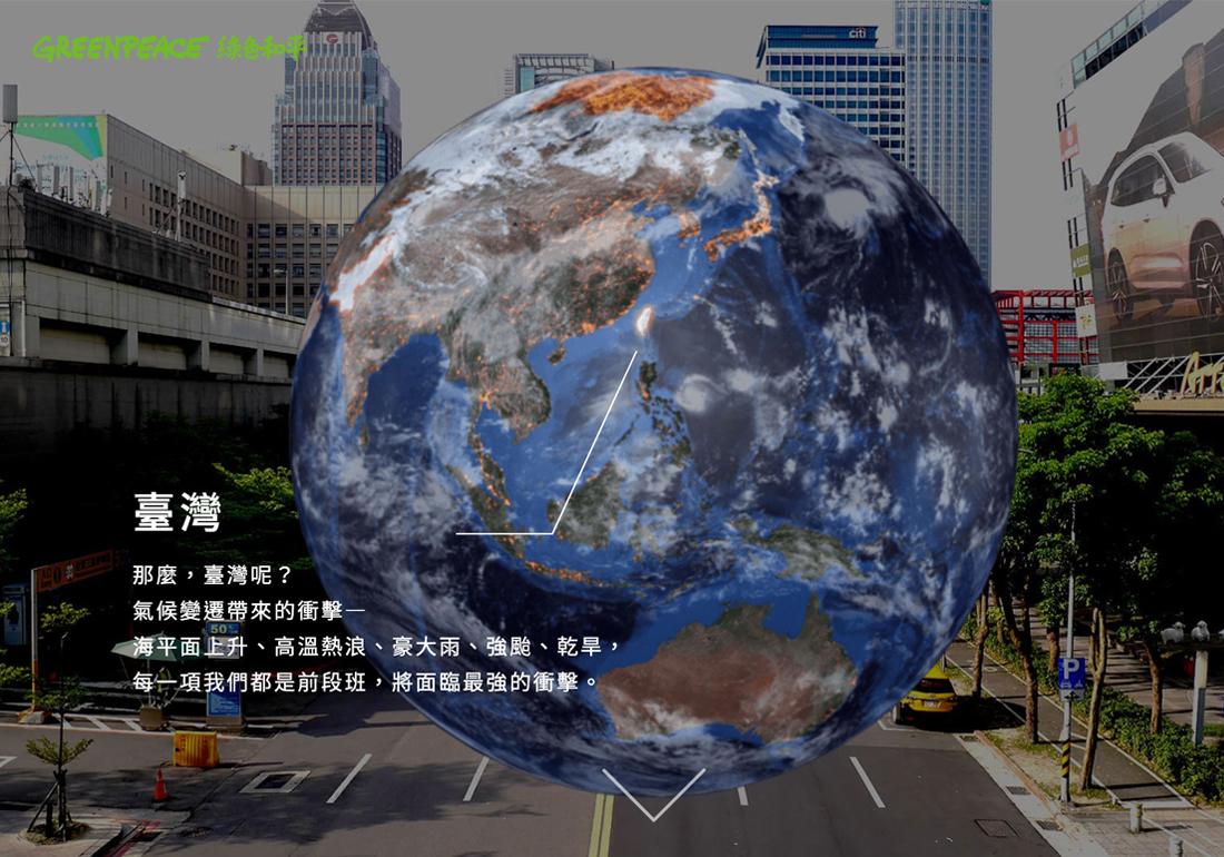 Climate Strike Taiwan