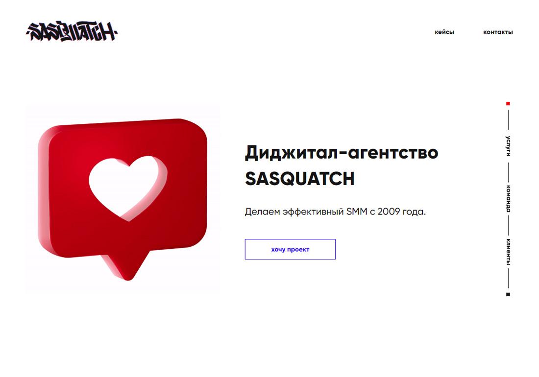 New site Sasquatch Digital Agency.