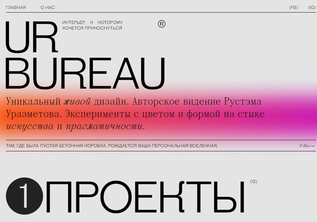 UR Bureau