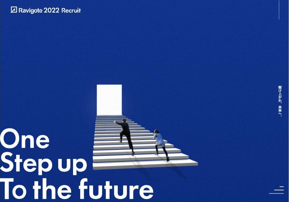Ravigote 2022 Recruit