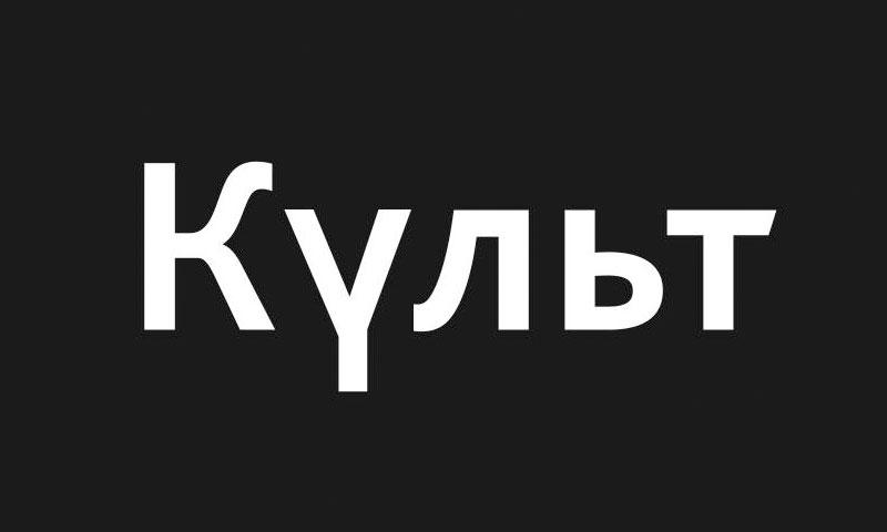 Ruslan Khusnutdinov  / КУЛЬТ agency