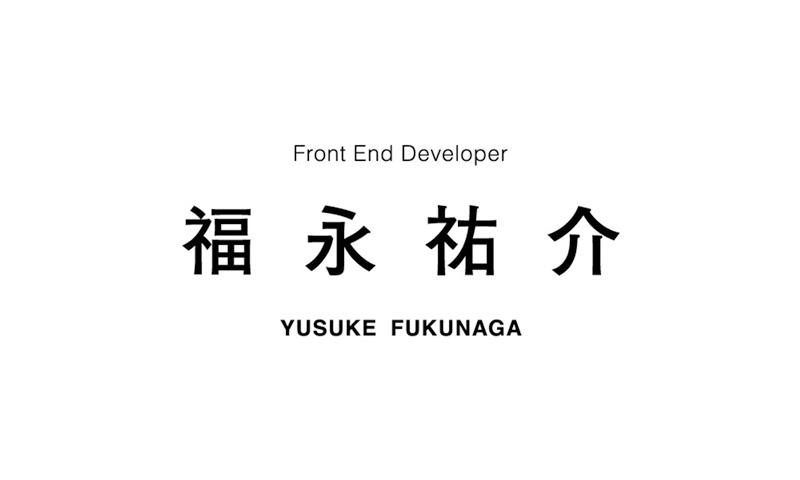 Yusuke Fukunaga