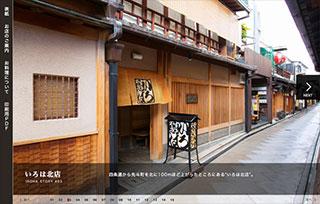 Sukiyaki iroha css winner for Design hotel iroha