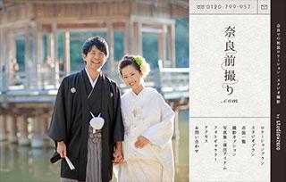Nara Pre-wedding Photography