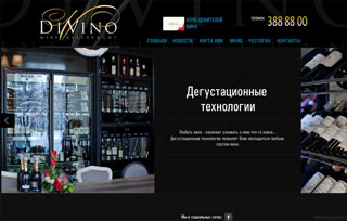 DiVino Wine Restaurant