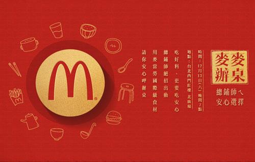 McDonald's Bando