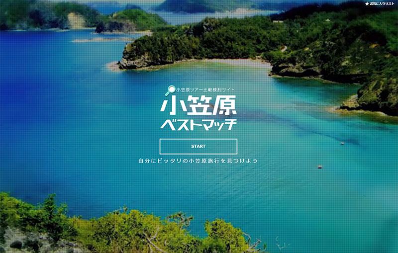 OGASAWARA BEST MUCH