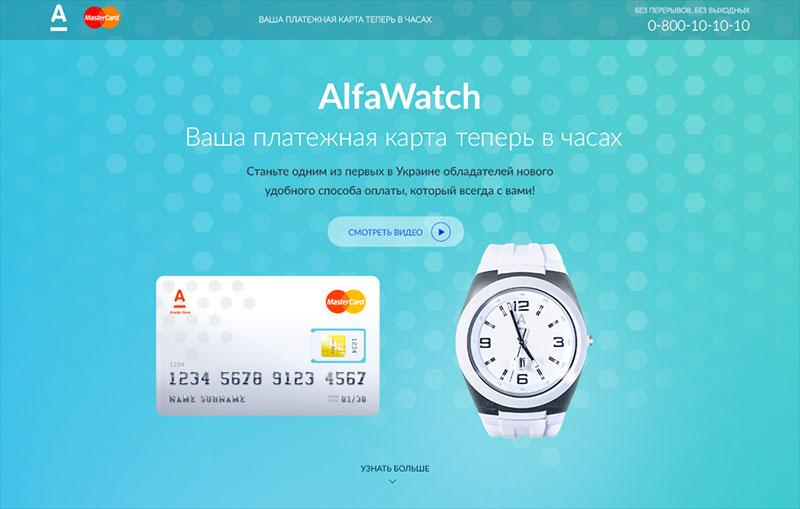 Alfa Watch