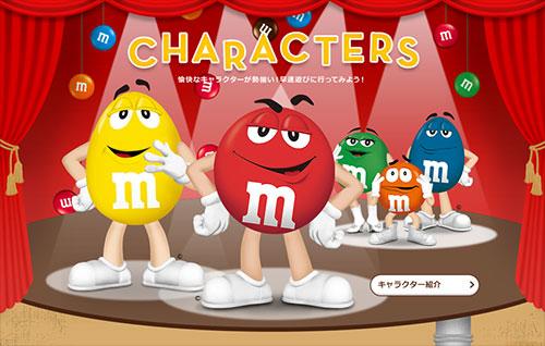 M&M'S Japan Official Site