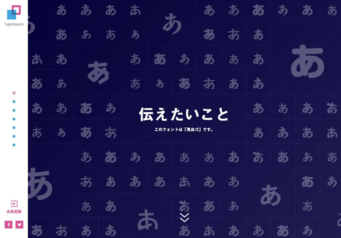 Web fonts-Type Square
