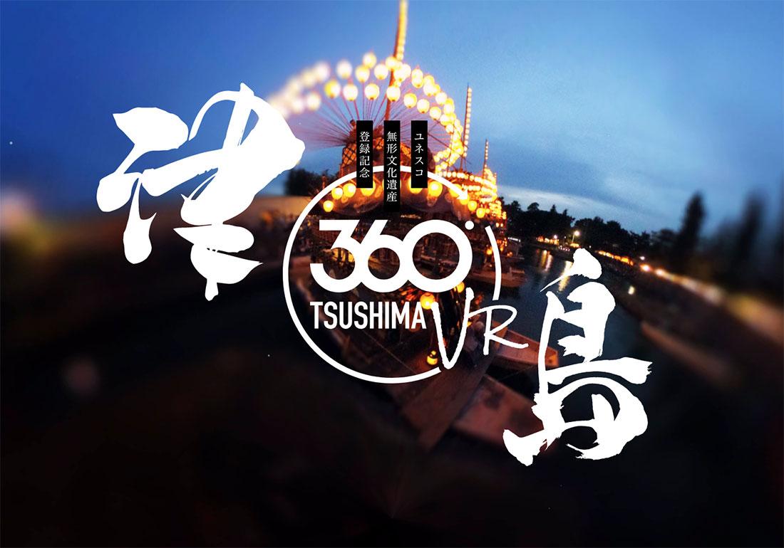 Tsushima VR