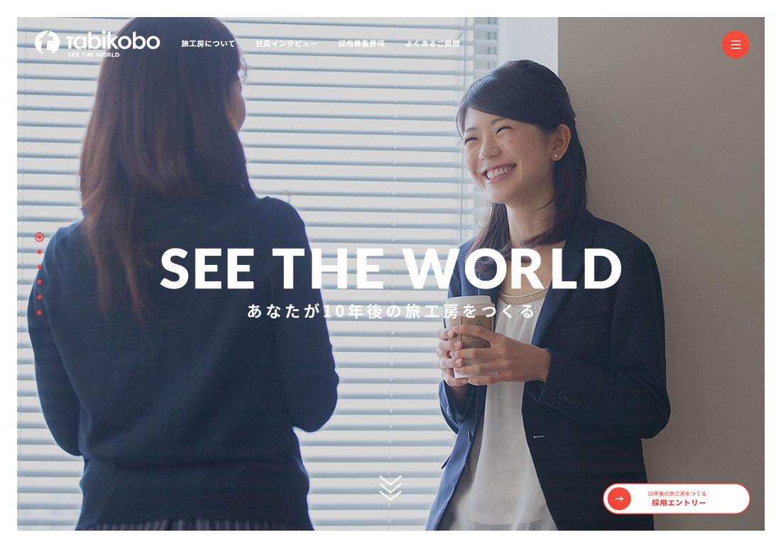 TABIKOBO Recruiting Site