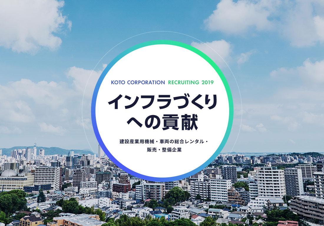 KOTO CORPORATION RECRUITING 2019
