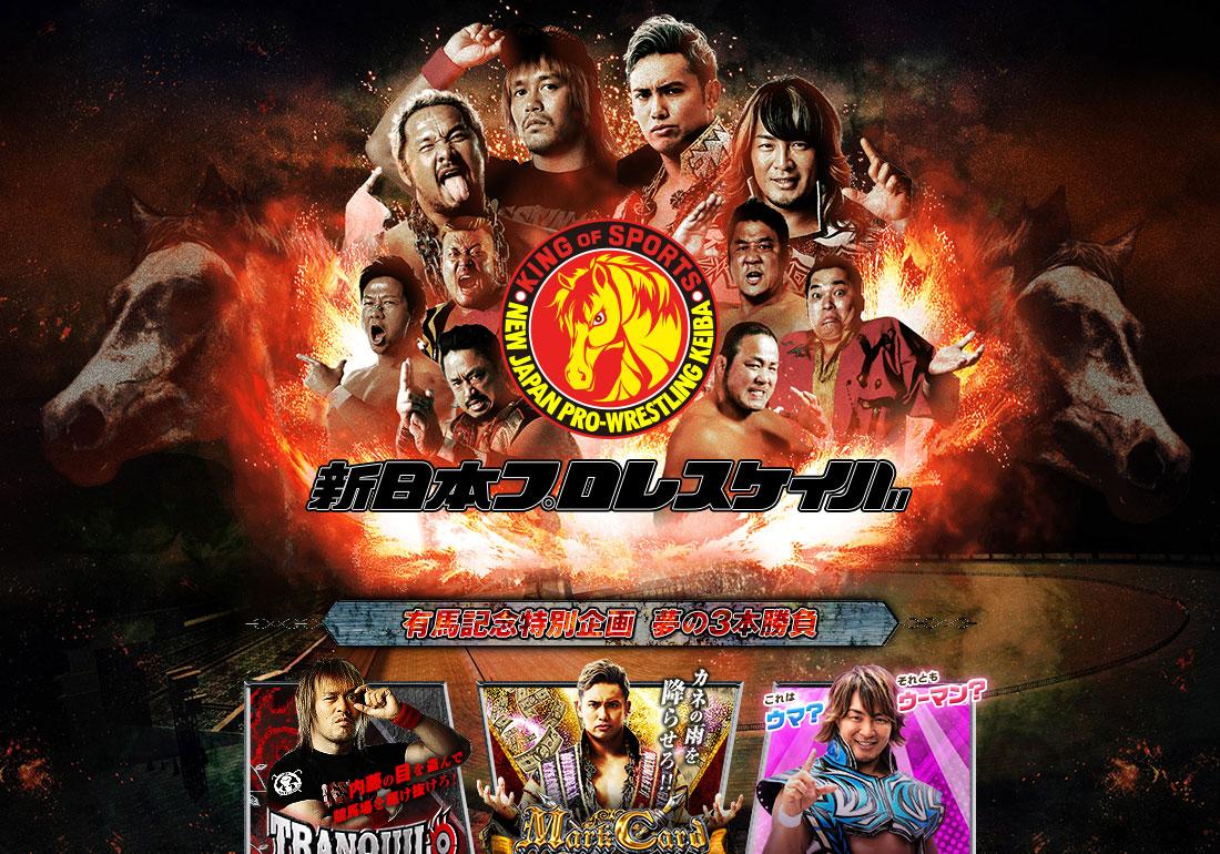 New Japan Pro-Wrestling KEIBA