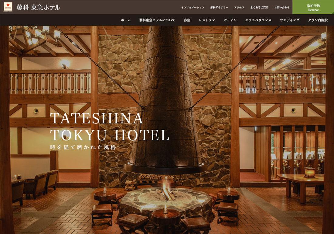 TATESHINA TOKYU HOTEL