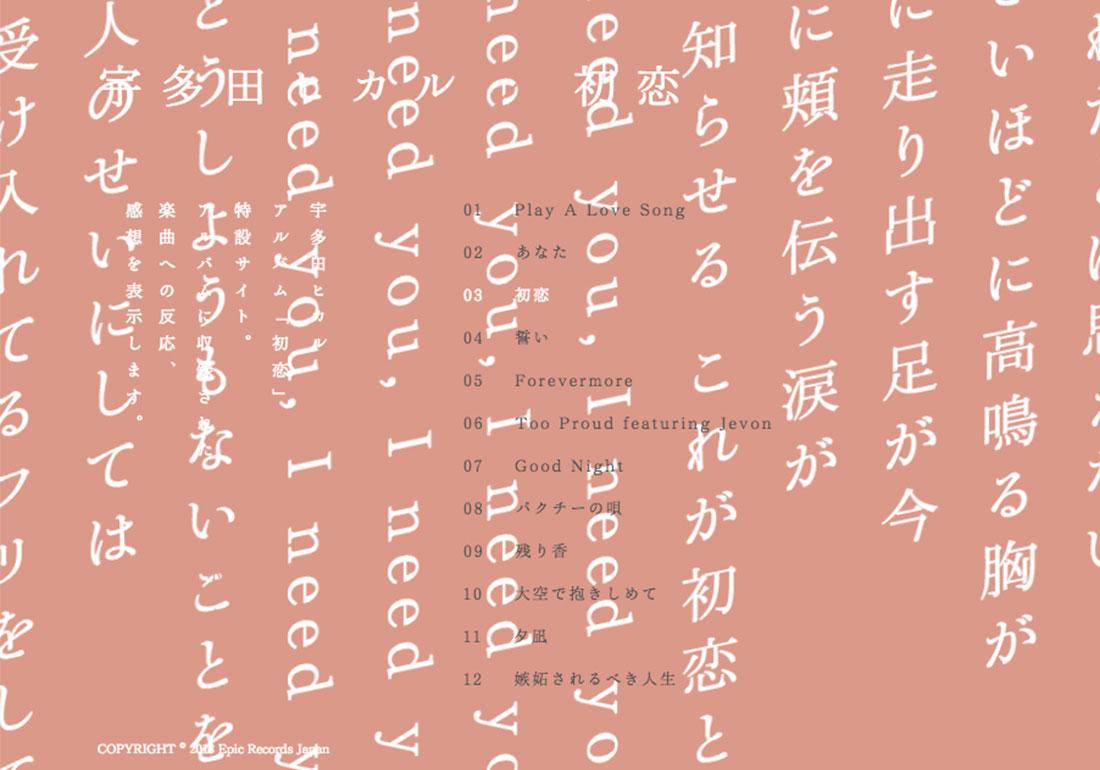 """Hikaru Utada""""Hatsukoi"""""""