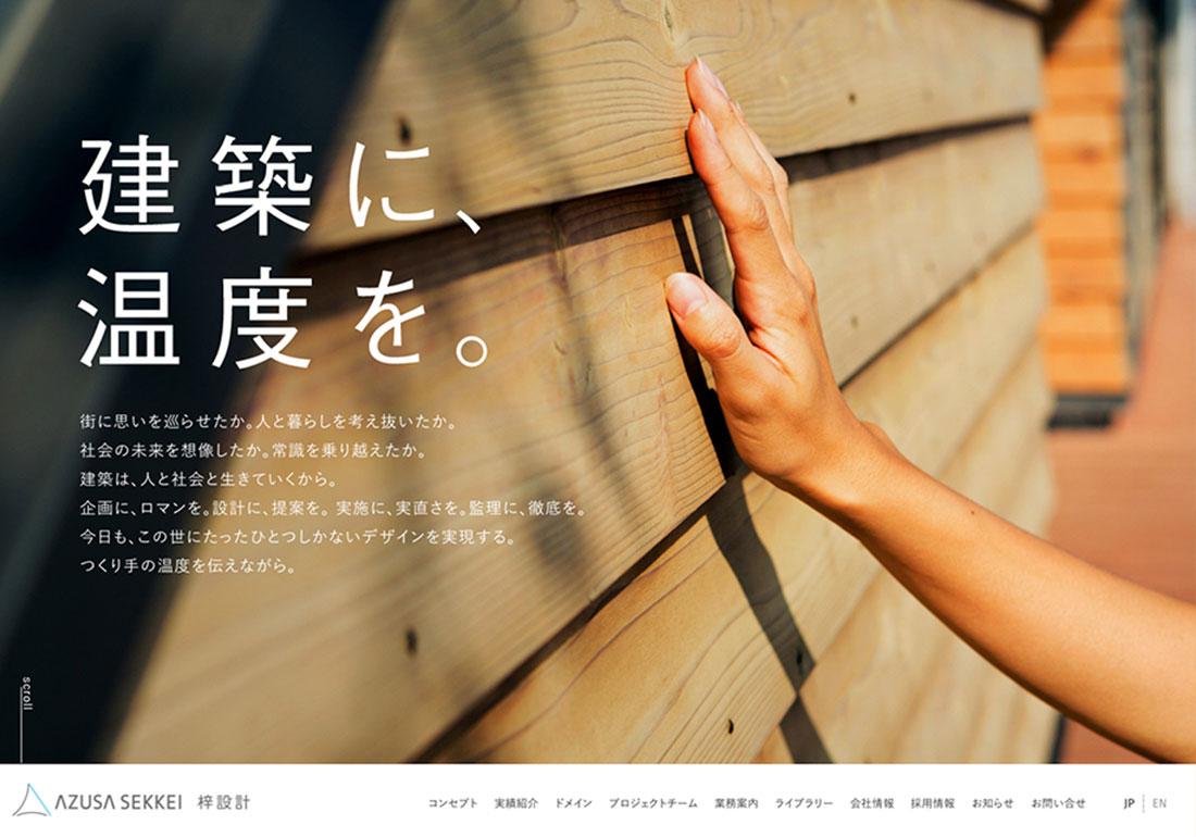 AZUSA SEKKEI Corporate Site