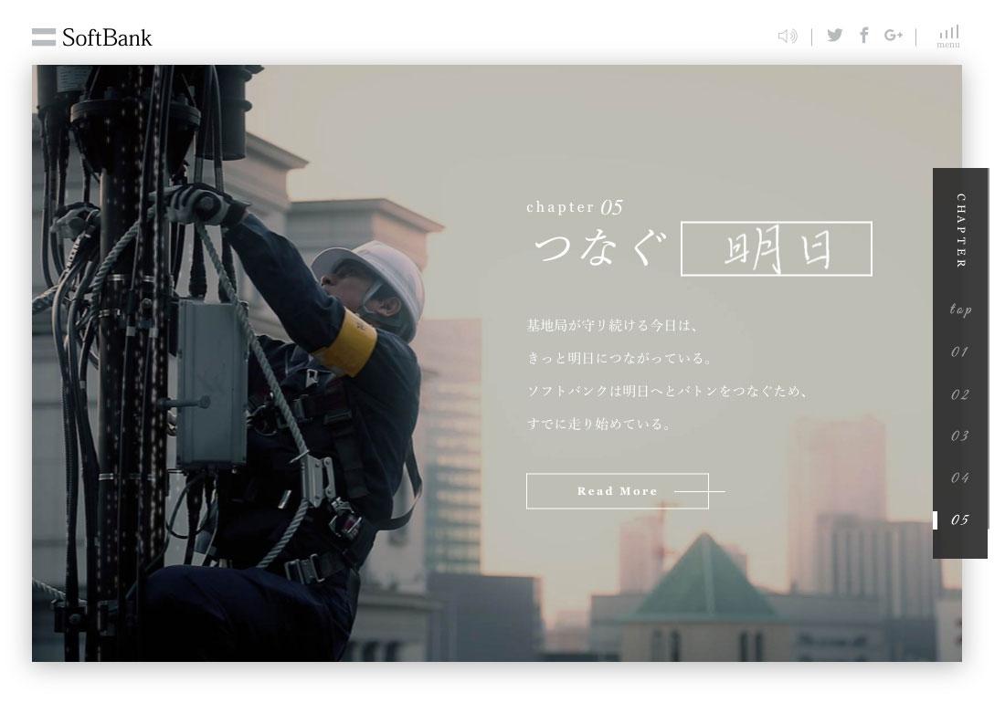 SoftBank - TSUNAGU