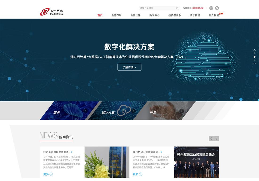 Digital China Group