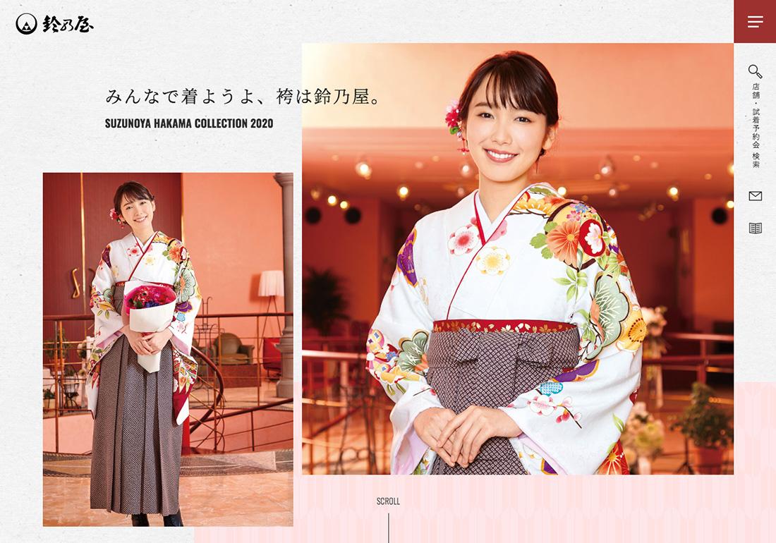 Suzunoya Hakama Rental Service