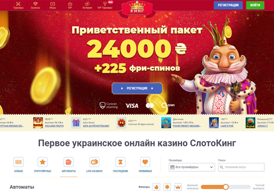 First Ukrainian Online Casino