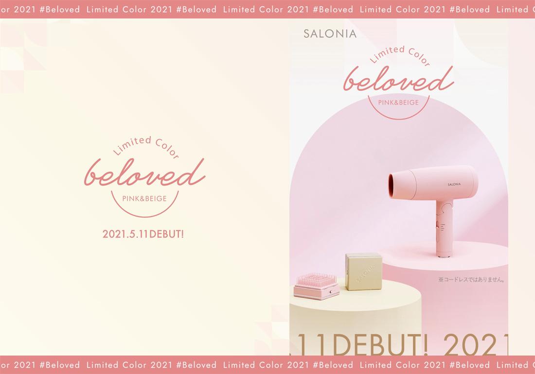SALONIA #Beloved Limited Color 2021