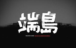 Hashima Island: A Forgotten World