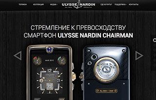 ULYSSE NARDIN CHAIRMAN