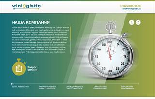 WinLogistic