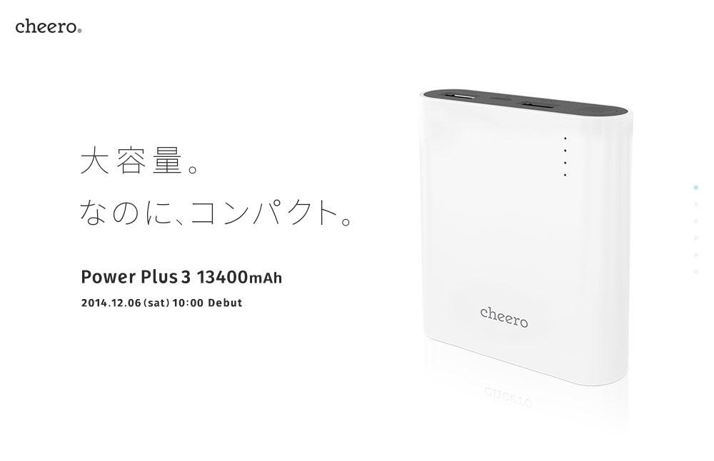 cheero Power Plus 3 13400mAh