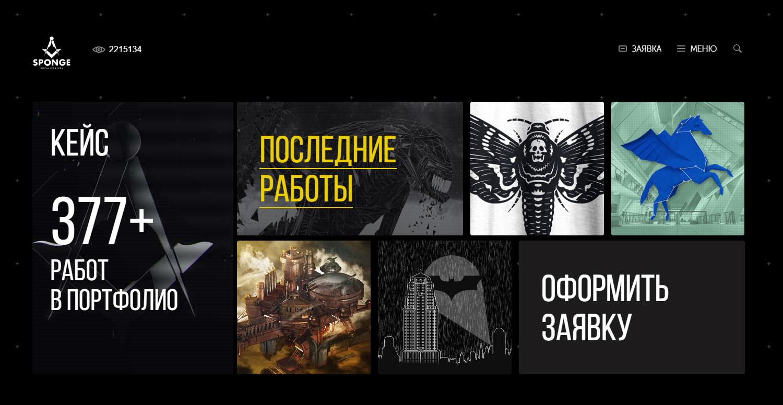 Sponge Digital & Design - Website of the Day