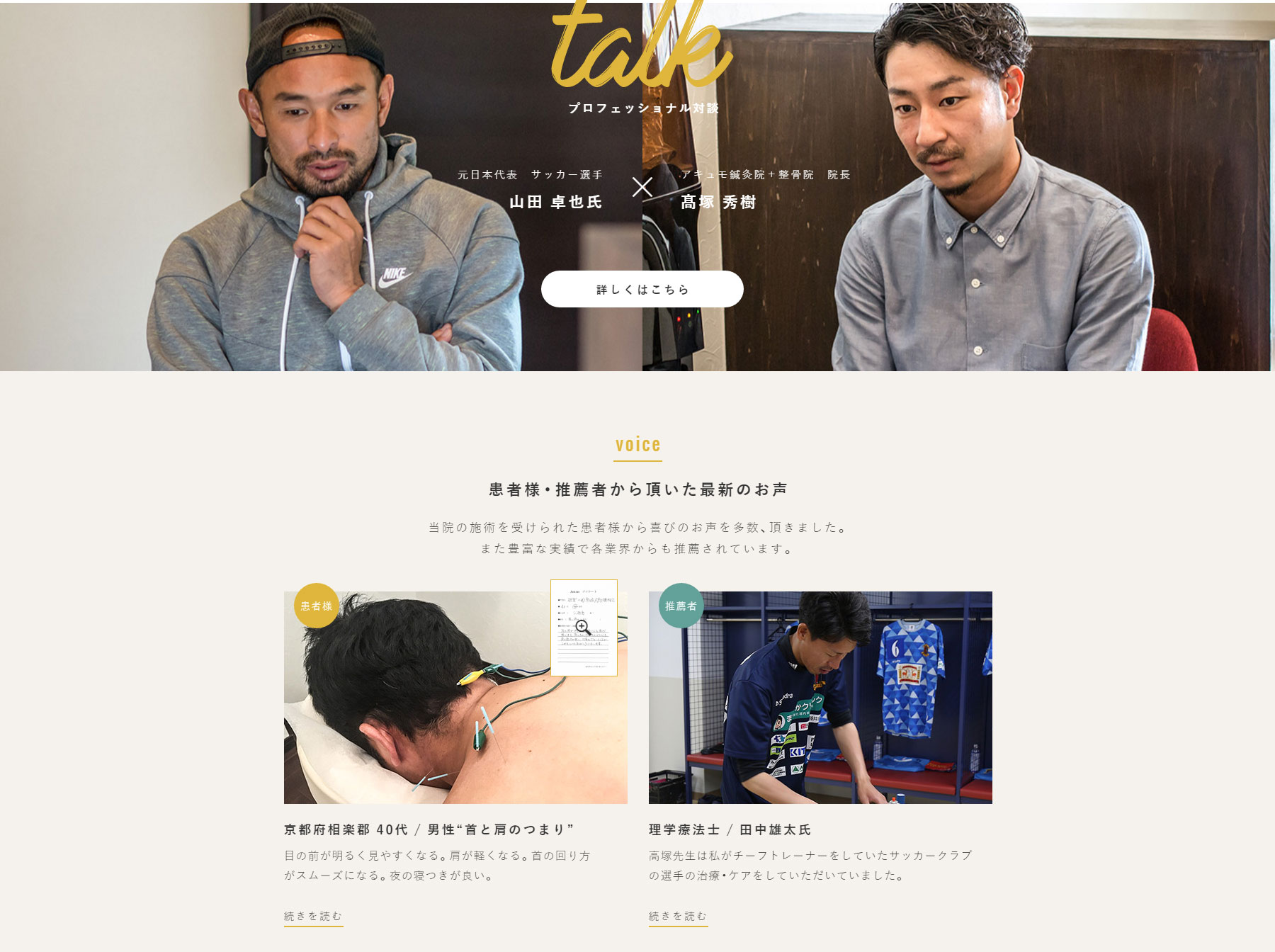 acumo - Website of the Day