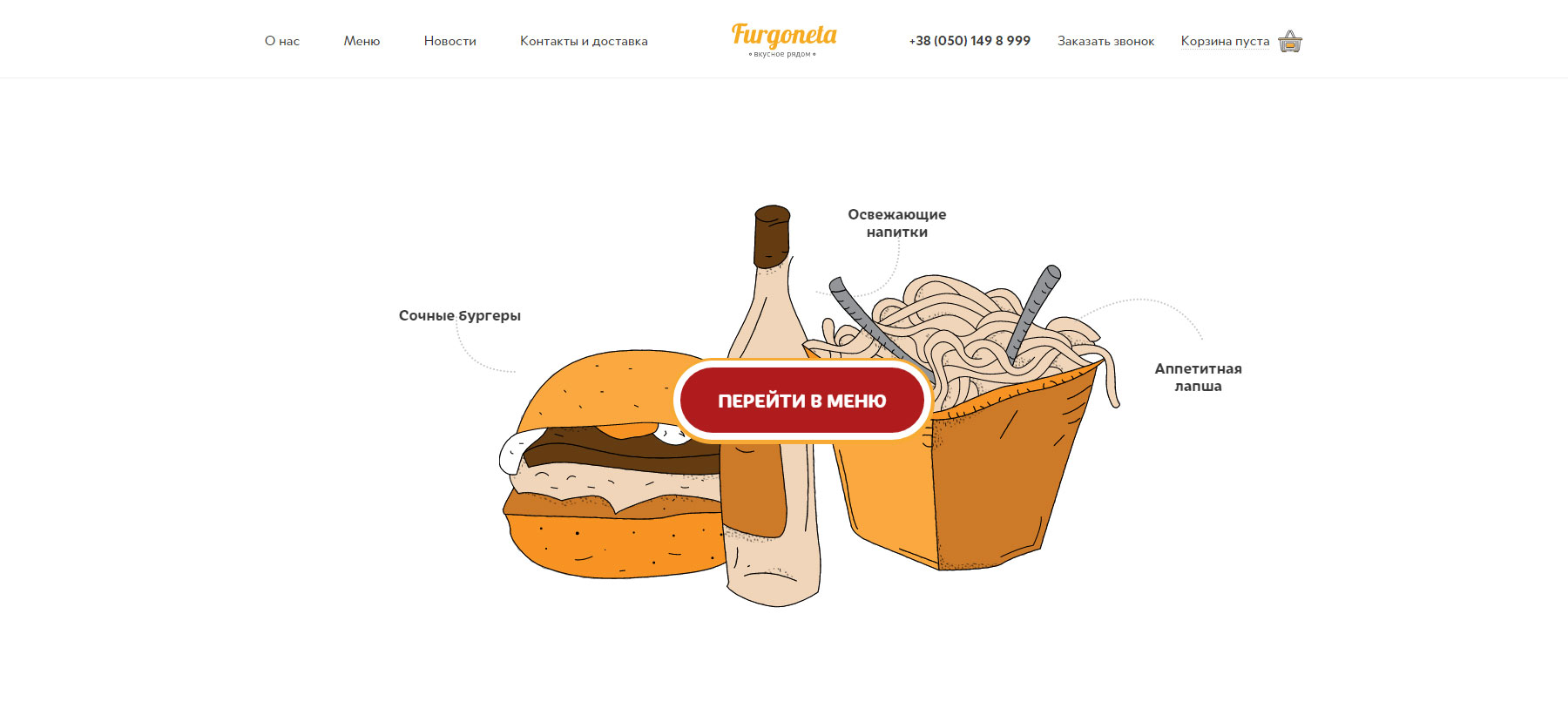 Furgoneta - Website of the Day