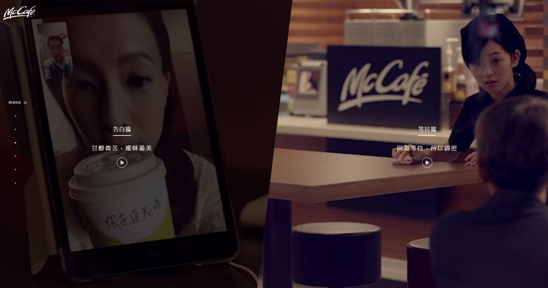 McDonald's Taiwan - McCafé  - Website of the Day