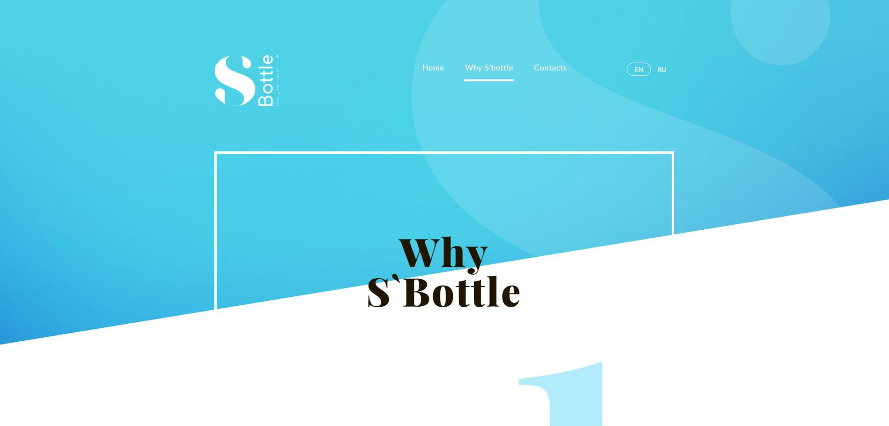 S'Bottle - An Innovative Bottle - Website of the Day