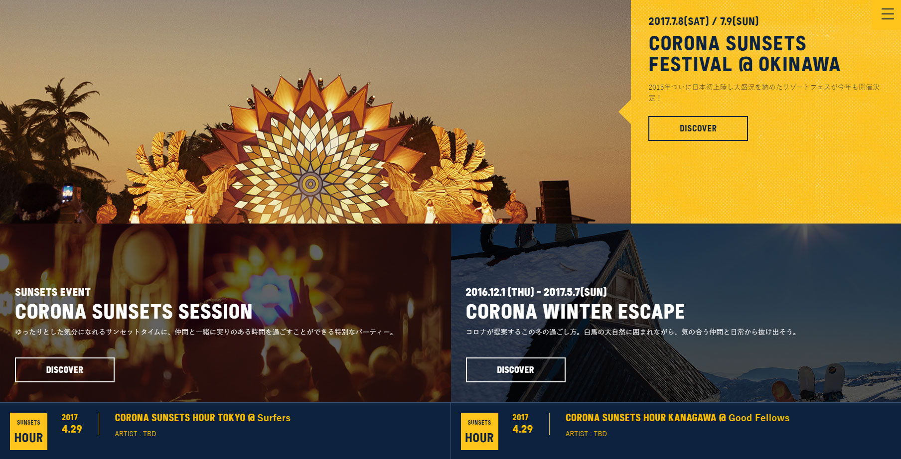 Corona Extra Japan - Website of the Day