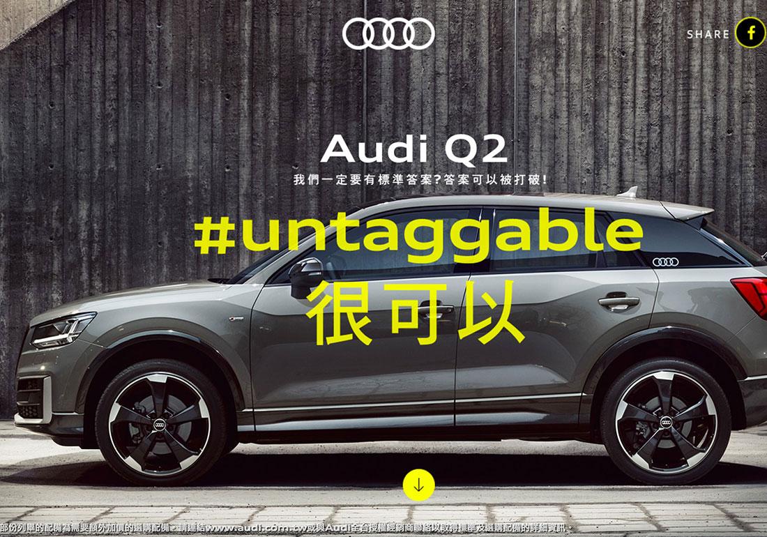 The Audi Q2 - Audi Taiwan