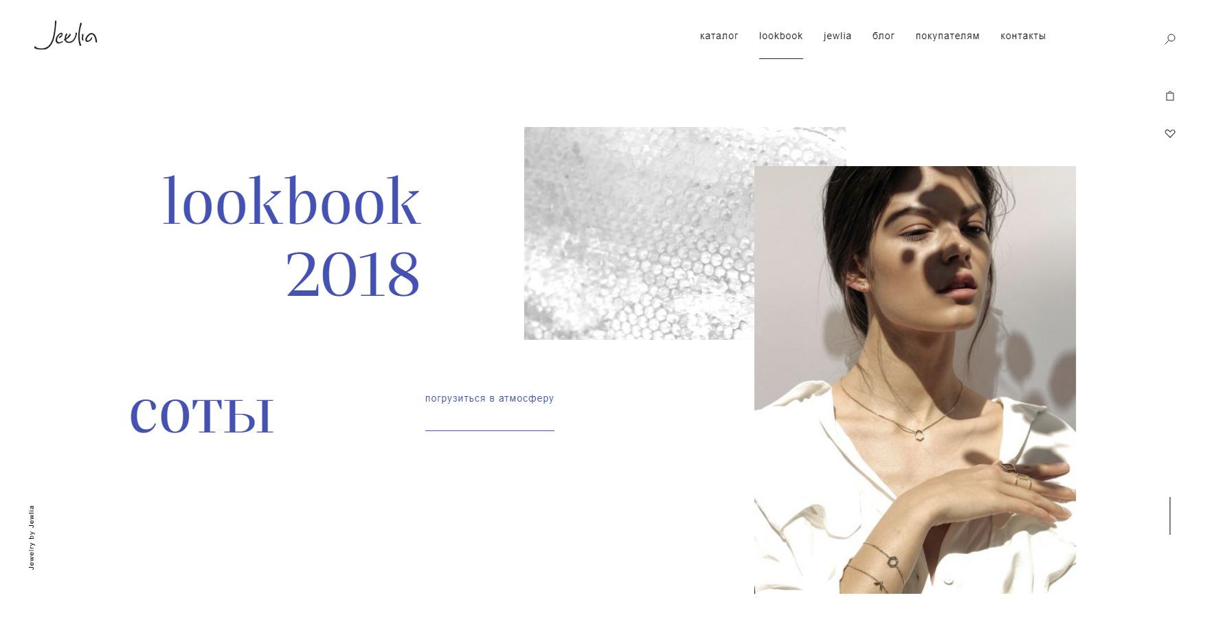 Jewlia - Website of the Day