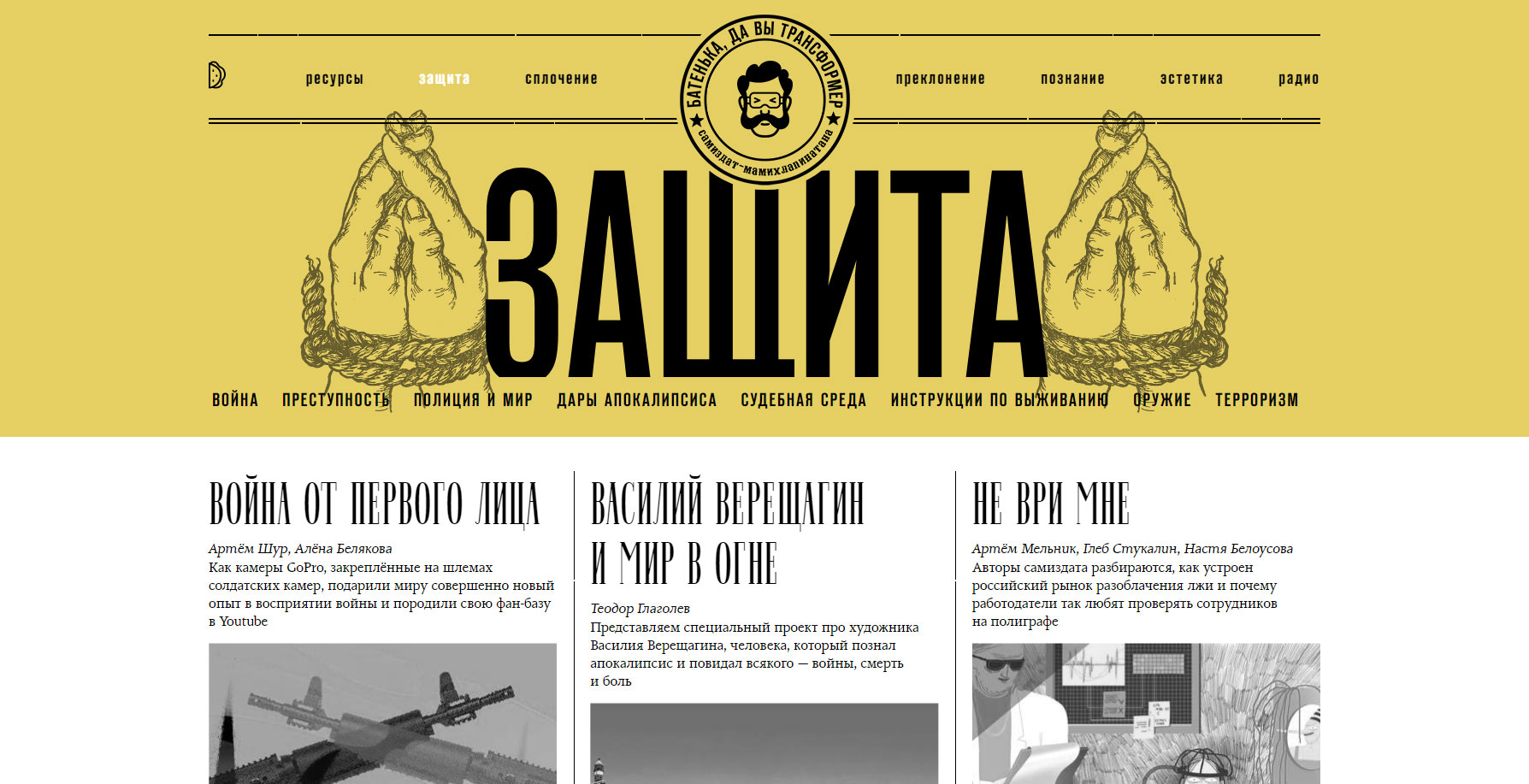 Batenka, you are Transformer - Website of the Day