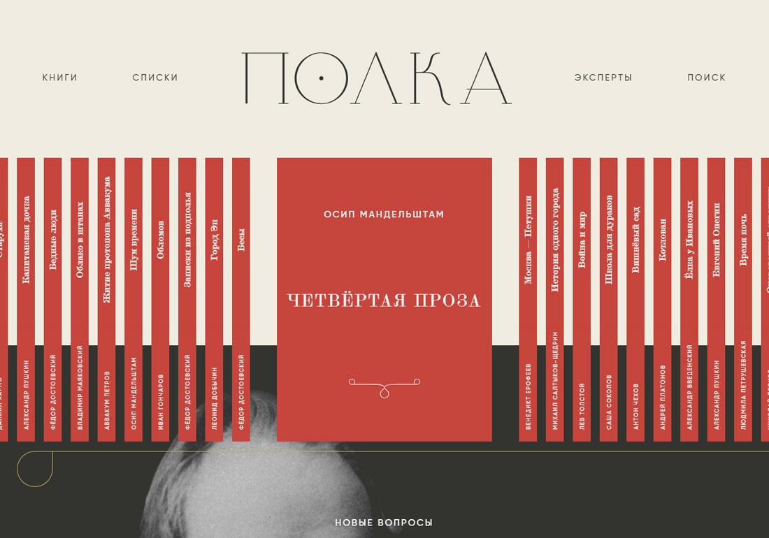 Polka Academy